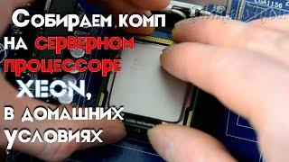 Сборка компьютера с серверным процессором XEON в домашнем ПК на сокете 1156 и тесты