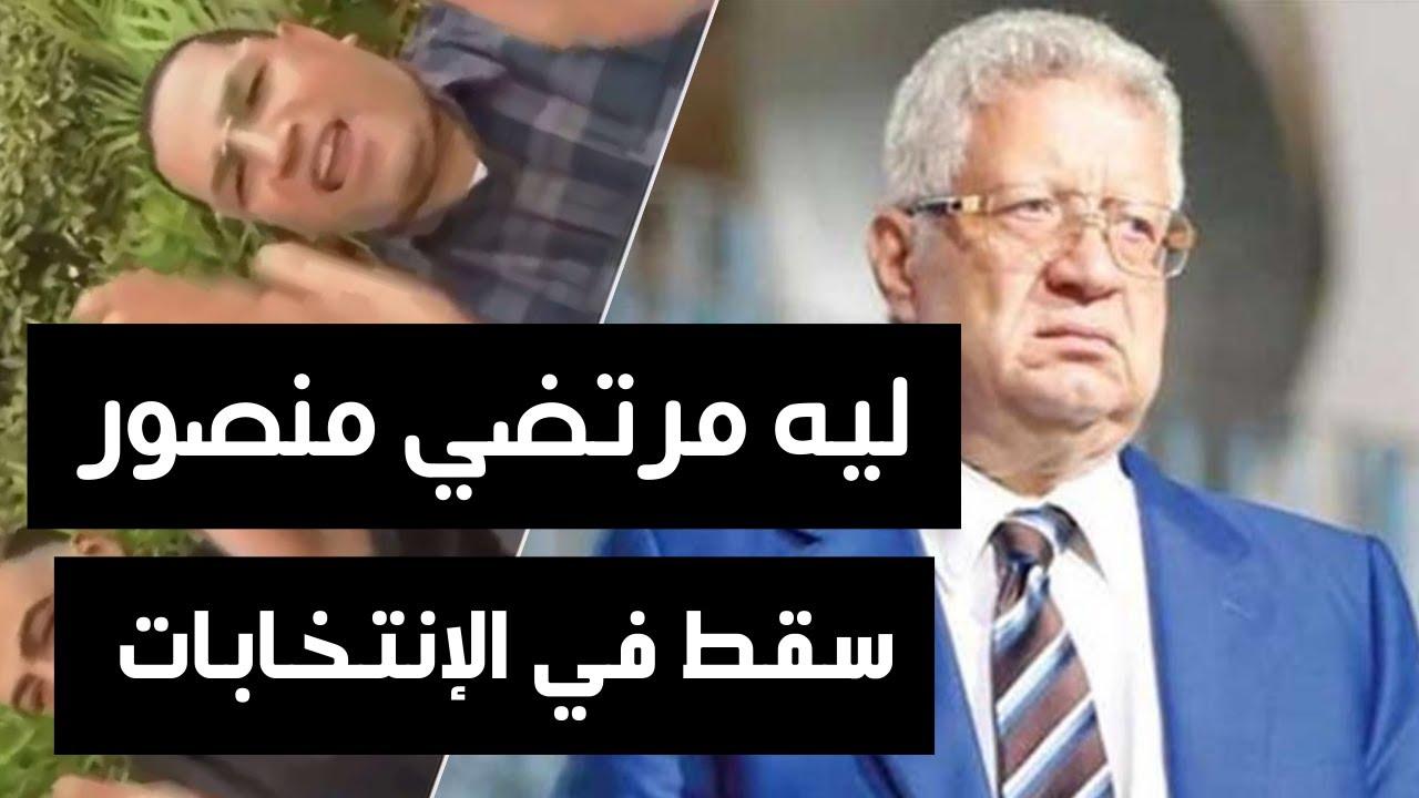 التاريخ الاسود لمرتضي منصور