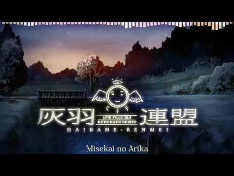 Haibane Renmei - Seinaru Doukei - Misekai no Arika ~ Hikari's Theme