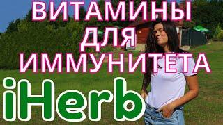 #iherb 2020✔️ Распаковка витаминов для поднятия иммунитета на период КОРОНАВИРУСА  ✔️Covid-19