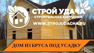 стройудача дом из бруса под усадку(, 2014-01-12T16:51:39.000Z)