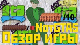 обзор NotGTAV (Эксклюзив для PC)