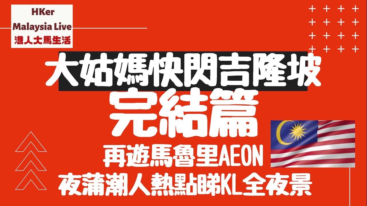【Aeon及KL夜景】大姑媽快閃吉隆坡完結篇 </p>         </div><!-- .entry-content -->               </div> </article><!-- #post-870 -->                                                              <div class=