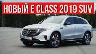 Обзор Mercedes EQC 400 4Matic 2019