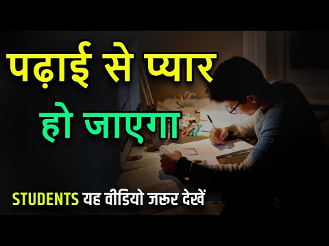 Study Hard By Sandeep Maheshwari Hindi Motivational Speech Students Motivational Video
