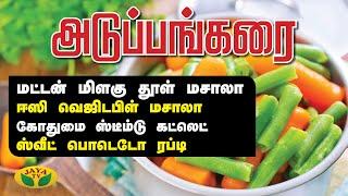 மட்டன் மிளகு தூள் மசாலா | ஈஸி வெஜிடபிள் மசாலா | கோதுமை ஸ்டீம்டு கட்லெட் | Jaya TV Adupangarai