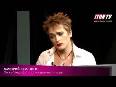 секс знакомство с трансвеститами москвы