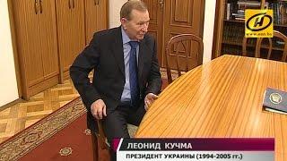 Леонид Кучма: Контактной группе повезло, что переговоры проходят в Минске