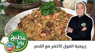 مطبخ رؤيا مع نبيل - ربيعية الفول الأخضر مع اللحمة
