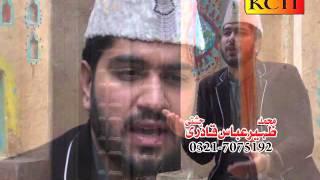Aqqa Ge Karda Madiny Me Awan ||M Zaheer Abbas Qadri Chishti |||