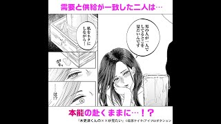 木更津くんの××が見たい(2)
