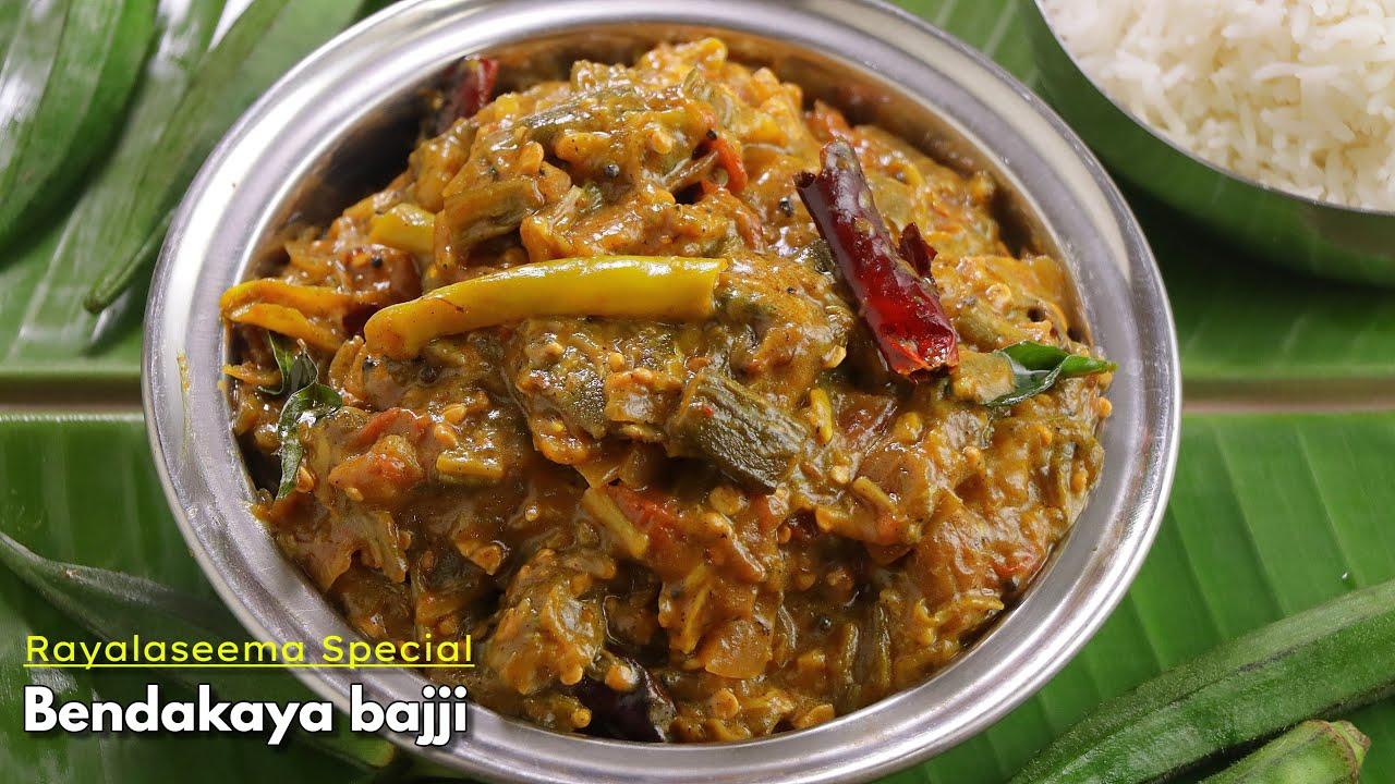 రాయలసీమ పల్లెల బెండకాయ బజ్జి | Rayalaseema Spl Bendakaya Pullagura / Bendakaya Bajji @Vismai Food