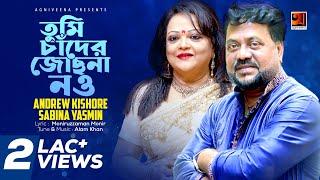 Tumi Chader Jochona Nou | Andrew Kishore, Sabina Yasmin | Bangla Romantic Song | ☢☢ EXCLUSIVE ☢☢