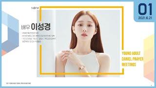 [2021 청년다니엘기도회] 1일차 문화공연(간증포함)…