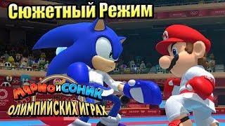 Марио и Соник на Олимпийских играх 2020 в Токио прохождение часть 6 {Switch}