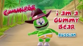 The Gummy Bear Song - Russian Version - Gummibär The Gummy Bear