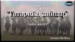 25 Татарийн дийцар  Ахьмад Абу Яхья