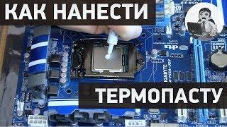 Как нанести термопасту на процессор? Установка кулера Intel с нанесением термопасты