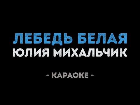 Юлия Михальчик - Лебедь белая (Караоке)