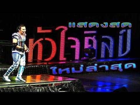 แสดงสดพระเอกใหญ่ - ไหมไทย หัวใจศิลป์ ใหม่ล่าสุด
