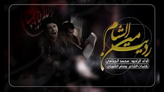 رديت من الشام | محمد الجنامي