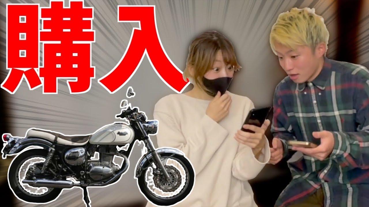 【ドキドキ】前回ヤフオクで落札できなかったバイクが再び登場…⁉︎憧れのエストレヤをゲットできるか…⁉️
