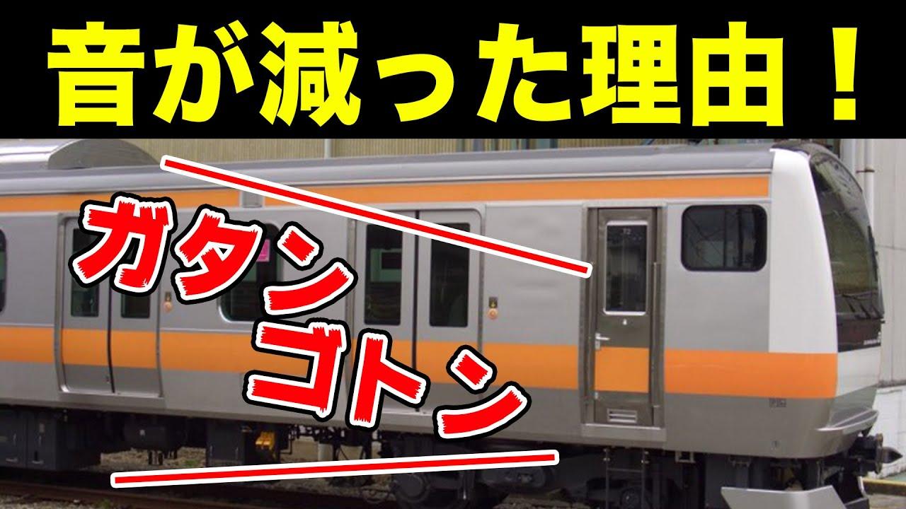 電車の「ガタンゴトン」という音が減った理由とは?