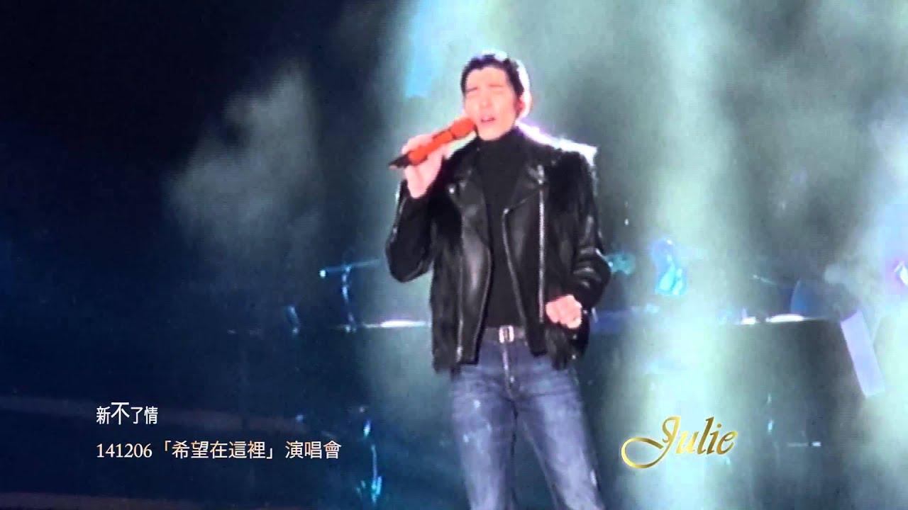 141206新不了情\\中國信託 希望在這裡演唱會\\蕭敬騰 - YouTube
