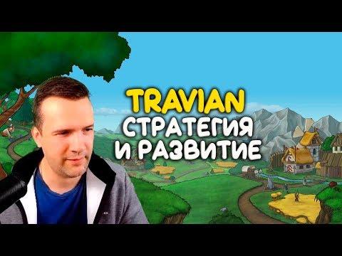 Travian Legends - Стратегия и развитие