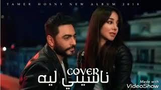 Naseeny Leh Tamer Hosny - Instrumental ( Karaoke) - موسيقي اغنية ناسيني ليه - توزيع هشام محمد