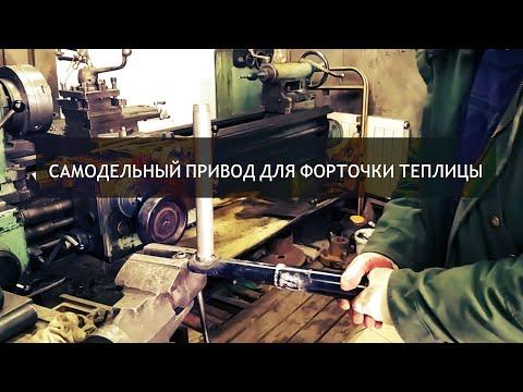 Термопривод для теплиц из амортизатора своими руками