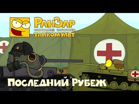 Танкомульт Последний Рубеж РанЗар