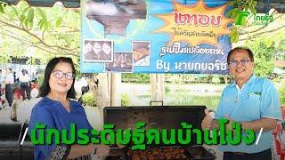 """""""เตาอบไร้ควัน-สารพัดนึก""""-ฝีมือลุงคนบ้านโป่ง-thairath-online"""
