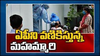 ఏపీని వణికిస్తున్న మహమ్మారి |  COVID-19 Rings Danger Bells In Andhra Pradesh | 10TV News