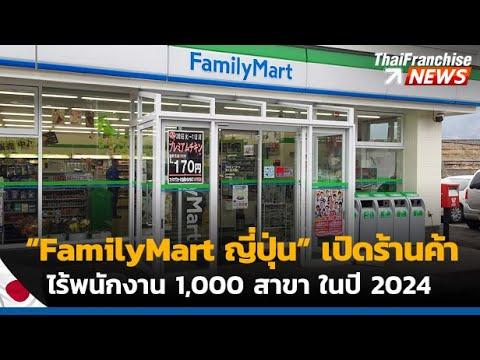 """TF News   แฟรนไชส์ """"FamilyMart ญี่ปุ่น"""" เปิดร้านค้าไร้พนักงาน 1,000 สาขาในปี 2024"""