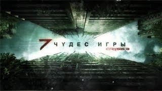 Семь чудес игры Crysis 3 (Полный фильм)