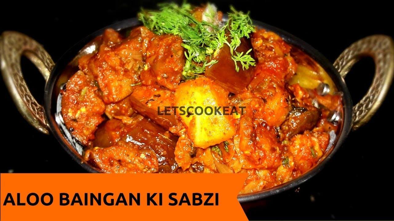 how to cook aloo baingan in hindi