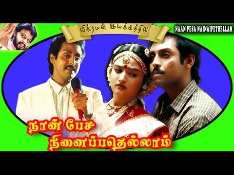 Naanpesa Ninaipethallam | Supper Hit Tamil Movie | Full Movie