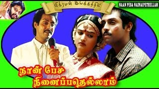Naanpesa Ninaipethallam | Supper Hit Tamil Movie | Full Movie