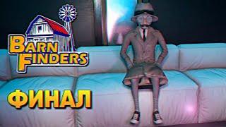 Barn Finders прохождение на русском Финал / Симулятор барахольщика