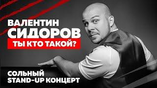 Валентин Сидоров. Stand-up концерт  \