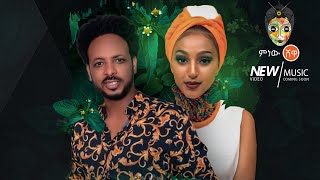 Ethiopian Music : Henok Muheden (Heni MK)ሄኖክ ሙህዲን