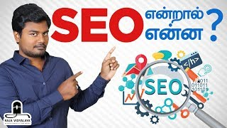 What is SEO in tamil ?