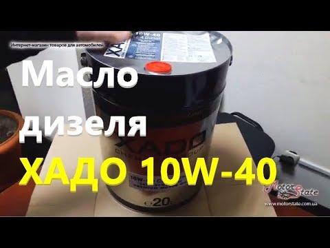 Двухтактное масло Xado - Посылка из Xado.ua - YouTube