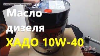 🚐 Масло дизельного двигателя ≡ XADO 10W-40 CL-4 Diesel 20л ≡ Полусинтетика + Ревитализант