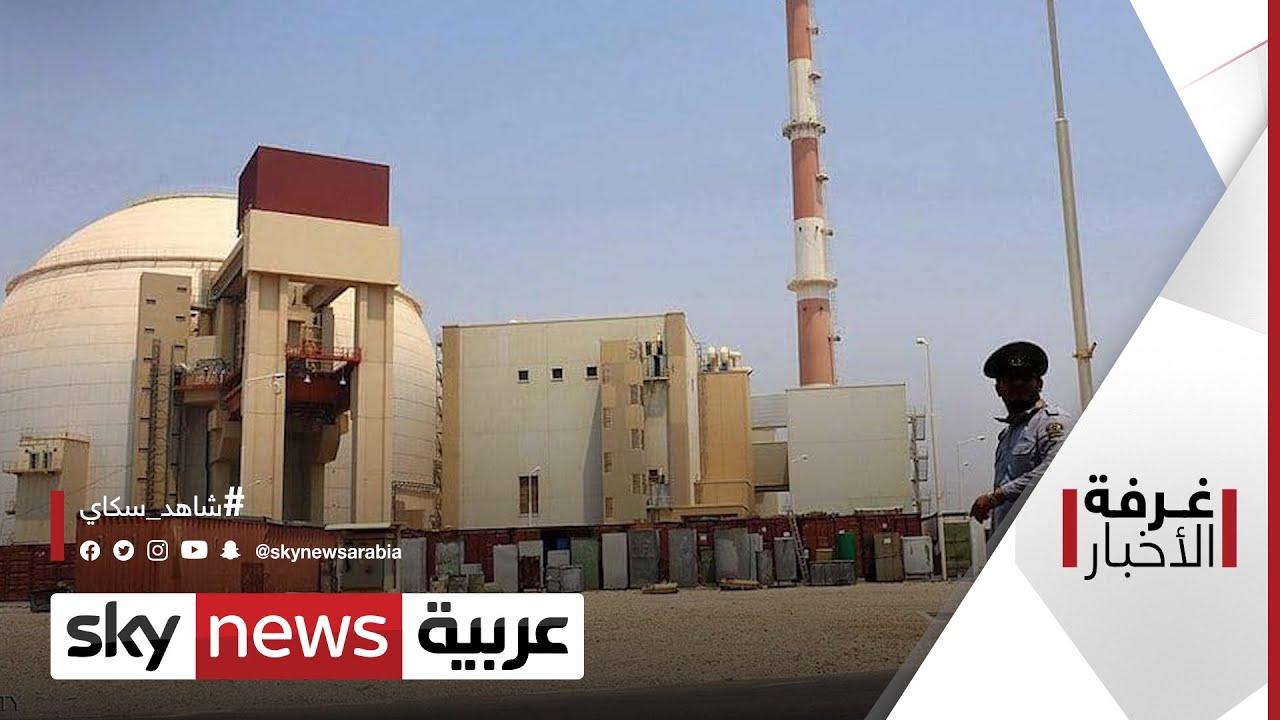 نووي إيران.. تخصيب يرفع التوتر | #غرفة_الأخبار  - نشر قبل 49 دقيقة