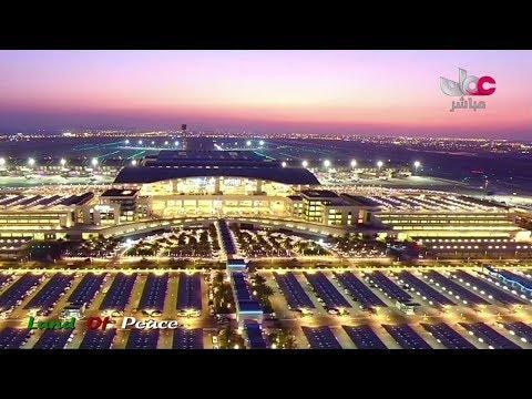شاهد روعة وتصميم مطار مسقط الدولي الجديد  Muscat New Airport