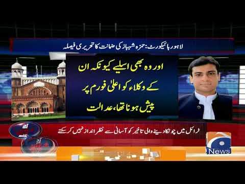 20 maah baad Hamza Shahbaz ki Zamanat