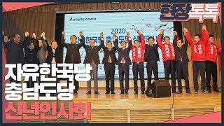 1월 15일 자유한국당 충남도당 신년인사회
