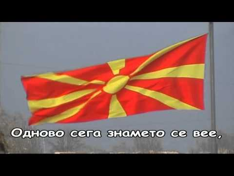 Химна на Република Македонија | Anthem of the Republic of Macedonia